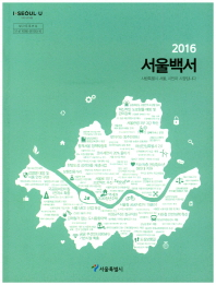 서울백서(2016)