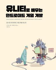유니티로 배우는 안드로이드 게임 개발(acorn+Packt)