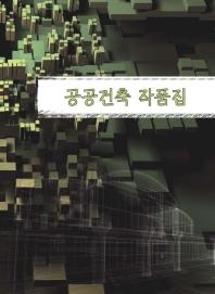 공공건축 작품집(개정판 8판)