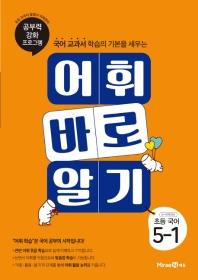 초등 국어 5-1(2020)(어휘 바로 알기)