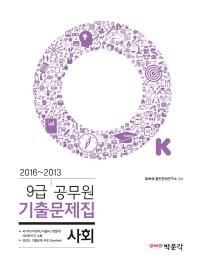 사회 9급 공무원 기출문제집(2017)(OK)