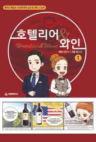 호텔리어 & 와인. 1(영어로 배우는)
