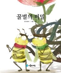 꿀벌의 비밀