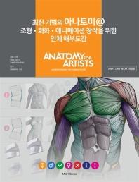 최신 기법의 아나토미 @ 조형 회화 애니메이션 창작을 위한 인체 해부도감