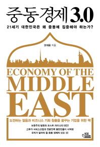 중동 경제 3.0