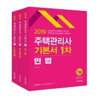 주택관리사 1차 기본서 세트(2019)