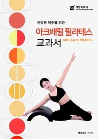 아크배럴 필라테스 교과서(건강한 척추를 위한)
