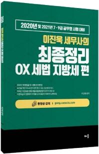 최종정리 OX세법 지방세편(2020)(이진욱 세무사의)(개정판)