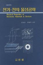 전기전자 물성공학(양장본 HardCover)