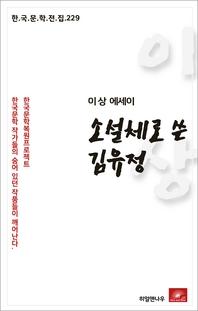 이상 에세이 소설체로 쓴 김유정(한국문학전집 229)