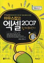 엑셀 2007 쉽게 배우기(마우스잡고)(CD1장포함)