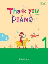 Thank you Piano. 1(알레그로 시리즈 테크닉편)