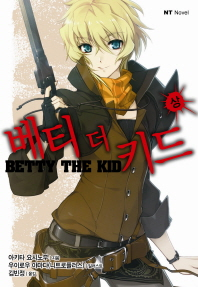 베티 더 키드(상)(엔티노벨(NT Novel))