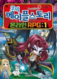 메이플 스토리 온라인 RPG. 1