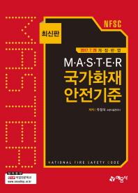 국가화재 안전기준(NFSC)(2018)(Master)
