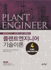 플랜트엔지니어 기술이론. 4: Plant Construction(개정판)