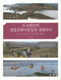 도서연안의 생물문화다양성과 생태가치(도서해양학술총서 42)(양장본 HardCover)