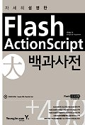 FLASH ACTIONSCRIPT 백과사전(자세히 설명한)