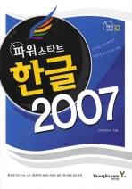 한글 2007(POWER START 32)