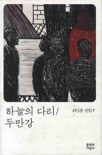 하늘의 다리 두만강(3판)(최인훈 전집 7)