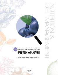 영양과 식사관리(현대인의 질환과 생애주기에 맞춘)(3판)