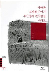 사하촌 모래톱 이야기 추산당과 곁사람들 수라도 ///5059