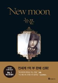 뉴문(New moon): 트와일라잇 2부