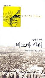 비노바 바베(역사인물찾기 12)