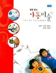 아동미술(활동중심)(개정판)