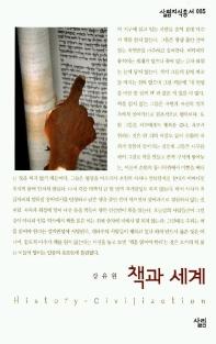 책과 세계
