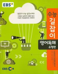 영어독해(유형편) 수능 길잡이(2015)(EBS)