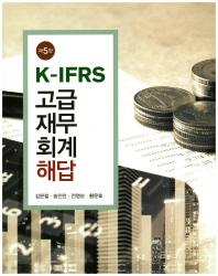 K- IFRS 고급 재무 회계 해답(5판)