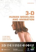 3-D 인체 모델링과 애니메이션