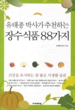 유태종 박사가 추천하는 장수식품 88가지