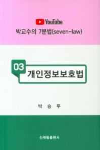 개인정보보호법(YouTube)(박교수의 7분법 3)