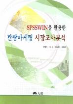 관광마케팅 시장조사분석(SPSSWIN을 활용한)