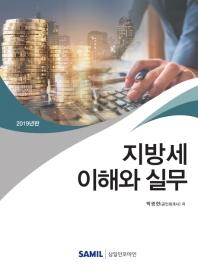 지방세 이해와 실무(2019)(양장본 HardCover)