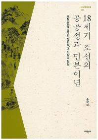 18세기 조선의 공공성과 민본이념