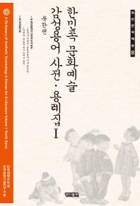 한민족 문화예술 감성용어 사전 용례집. 1: 북한편