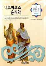 니코마코스 윤리학(꼭 읽어야 할 인문고전 서양편 03)