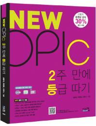 NEW OPIc 2주만에 등급따기(개정판)(CD1장포함)