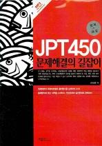 JPT 450 문제해결의 길잡이(CD2장포함)