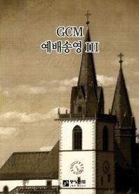 GCM 예배송영. 3