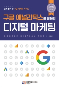구글 애널리틱스를 활용한 디지털 마케팅