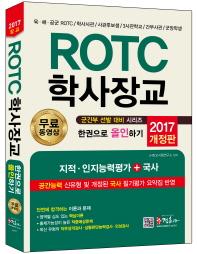 ROTC 학사장교 한권으로 올인하기(2017)(개정판)(군간부 선발 대비 시리즈)