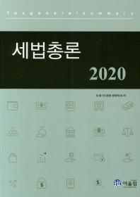 세법총론(2020)
