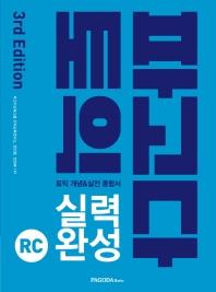 파고다 토익 실력 완성 RC(2019)(3판)