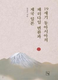19세기 동아시아의 패러다임 변환과 제국 일본