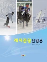 레저관광산업론(개정판)