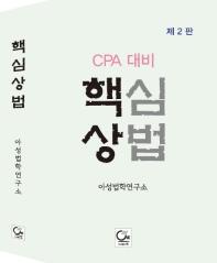 핵심상법(CPA 대비)(2판)